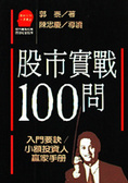 股市實戰100問:入門要訣/小額投資人贏家手冊