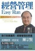 經營管理Easy Run