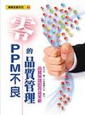 零PPM不良的品質管理:品質保證的再造革新