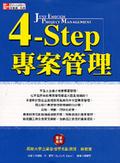 4-Step專案管理