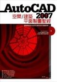 AutoCAD 2007空間/建築平面製圖聖經