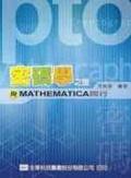 密碼學之旅:與Mathematica同行