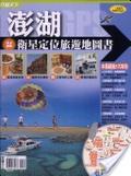 澎湖:衛星定位旅遊地圖書