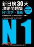 新日檢30天攻略問題集:N1文字‧語彙
