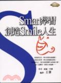 Smart學習創造Smile人生