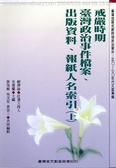 戒嚴時期臺灣政治事件檔案、出版資料、報紙人名索引