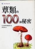 蕈類的100個秘密