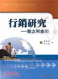 行銷研究:觀念與應用:concepts applications
