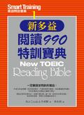 新多益閱讀990特訓寶典