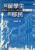 從留學生到移民:臺灣旅美作家之小說析論1960-1999