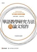華語教學研究方法與論文寫作