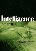 Intelligence 創刊号