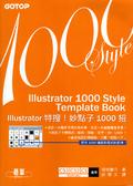 Illustrator特搜!妙點子1000招