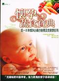 懷孕蔬食寶典:第一本準媽咪必備的營養蔬食健康指南