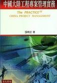 中國大陸工程專案管理實務