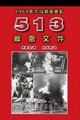 513-1969年暴動之解密文件