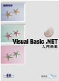 Visual Basic.NET入門典範