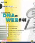 Microsoft DNA與Web資料庫深度剖析