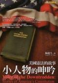 小人物的呻吟:美國憲法的故事:stories of America