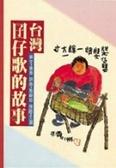 台灣囝仔歌的故事