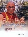 平心靜氣:達賴喇嘛談愛.慈悲與容忍