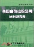 美國金融控股公司法制與實務