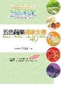 五色蔬果健康全書:認識抗老化丶調節免疫力丶防癌的40種植化素