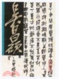 吳昌碩/法書集