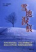 雪地淚痕:一則愛情與冒險的真實故事
