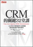 CRM關鍵32堂課:Accenture管理顧問大師開講丶教你做好客戶關係管理