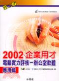 TQC 2002企業用才電腦實力評核:辦公軟體應用篇
