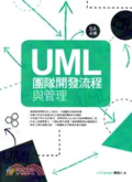 UML團隊開發流程與管理:SA必備