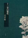 十三朶白菊花