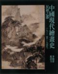 中國現代繪畫史:民初之部(一九一二至一九四九)