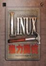 Linux強力調校