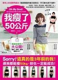 Oh my God!我瘦了50kg:沒吃藥、不節食、更沒抽脂-減肥才更要「吃」!肉肉女變S號小姐的搞笑激瘦日記-笑著笑著就瘦了!