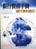 銀行實務手冊:銀行學的基石