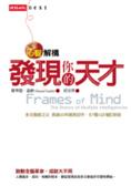 心智解構:發現你的天才