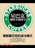 星巴克咖啡帝國傳奇:複製星巴克的成功模式