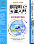 網際網路法律入門:電腦族的第一本法律書