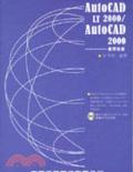 AutoCAD LT2000 / AutoCAD 2000應用技術