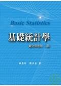 基礎統計學:觀念與應用