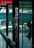 機場裡的小旅行:狄波頓第五航站日記