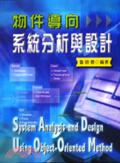 物件導向系統分析與設計