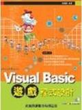 Visual Basic遊戲程式設計