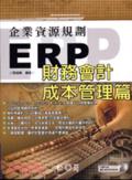 企業資源規劃(ERP):財務會計成本管理篇
