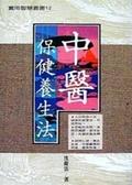 中醫保健養生法