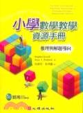 小學數學教學資源手冊推理與解題導向