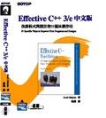Effective C++ 3/e中文版:改善程式與設計的55個具體作法