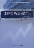 2011 证券从业资格考试教材-证券市场基础知识